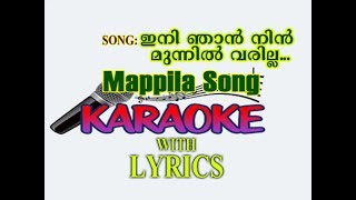 ini njan nin munnil varilla lyrics with kareoke