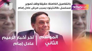 رامي إمام: صحة عادل إمام خط أحمر.. آخر أخبار الزعيم معTrending