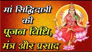 Navratri 2020: मां सिद्धिदात्री की पूजा विधि, मंत्र और प्रसाद | Mata Siddhidatri Puja Vidhi