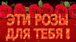 ♫ ♥ Самое красивое поздравление с 8 марта. Эти розы для тебя. March 8. These roses are for you♫ ♥(Мой блог http://lyubovgrosheva.ru/ Заказать слайд шоу из Ваших фотографий можно здесь: ▻е-майл: lyubovgrosheva@gmail.com skype : ilusha2009..., 2016-03-01T17:00:15.000Z)