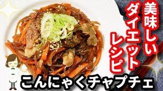 Konjac Japchae | Tenu Kitchen's recipe transcription