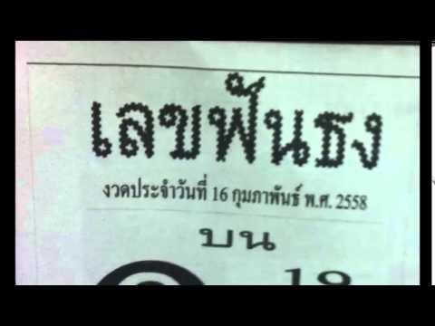 มาแล้ว!! เลขเด็ดงวดนี้ หวยซองเลขขฟันธง 16/02/58