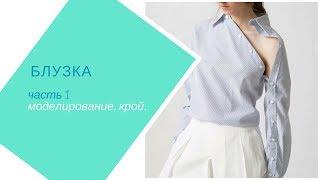 #блузка #рубашка блузка с асимметричной застежкой. часть 1