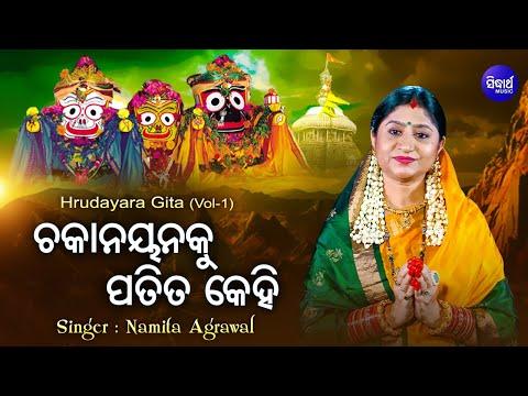 CHAKANAYANAKU PATITA KEHI ଚକାନୟନକୁ ପତିତ କେହି    Namita Agrawal     Sarthak Music