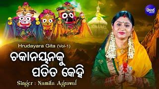 CHAKANAYANAKU PATITA KEHI ଚକାନୟନକୁ ପତିତ କେହି || Namita Agrawal || Sarthak Music