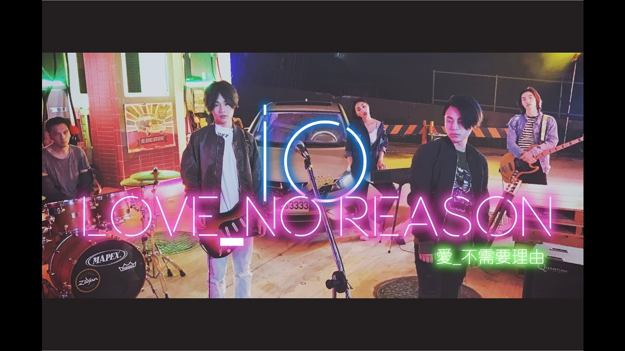 io 愛_不需要理由 LOVE_NO REASON (LUXGEN S3撼動版 廣告主題曲) OFFICIAL MUSIC VIDEO HD