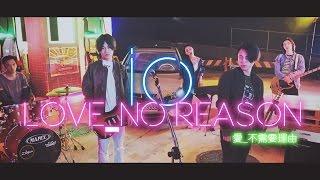 io 愛_不需要理由 LOVE_NO REASON (LUXGEN S3撼動版 廣告主題曲) OFFICIAL MUSIC VIDEO HD