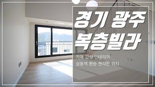 카페 감성 인테리어 삼동역 환승 편리한 경기광주복층빌라