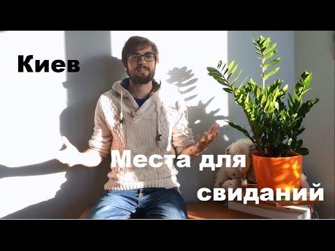 Места для свиданий.Куда пойти на свидание. Киев.
