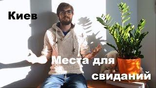 Места для свиданий.Куда пойти на свидание. Киев.(Привет! Продолжим наше изучение всех тонкостей пикапа и соблазнения девушек. После того как вы познакомит..., 2015-10-08T00:35:14.000Z)