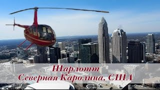 Полет на вертолете над Шарлотт, Северная Каролина(Полет на вертолете над Шарлотт - самое удивительное приключение, которое случилось со мной в этом году...., 2015-02-18T00:22:58.000Z)