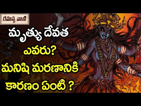 మృత్యు దేవత ఎవరు? మనిషి మరణానికి కారణం ఏంటి? | Interesting Facts About Mrityu Devata - Rahasyavaani