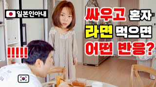 AFTER AN ARGUMENT, I ATE Ramen ALONE...*PRANK on JAPANESE GIRLFRIEND*