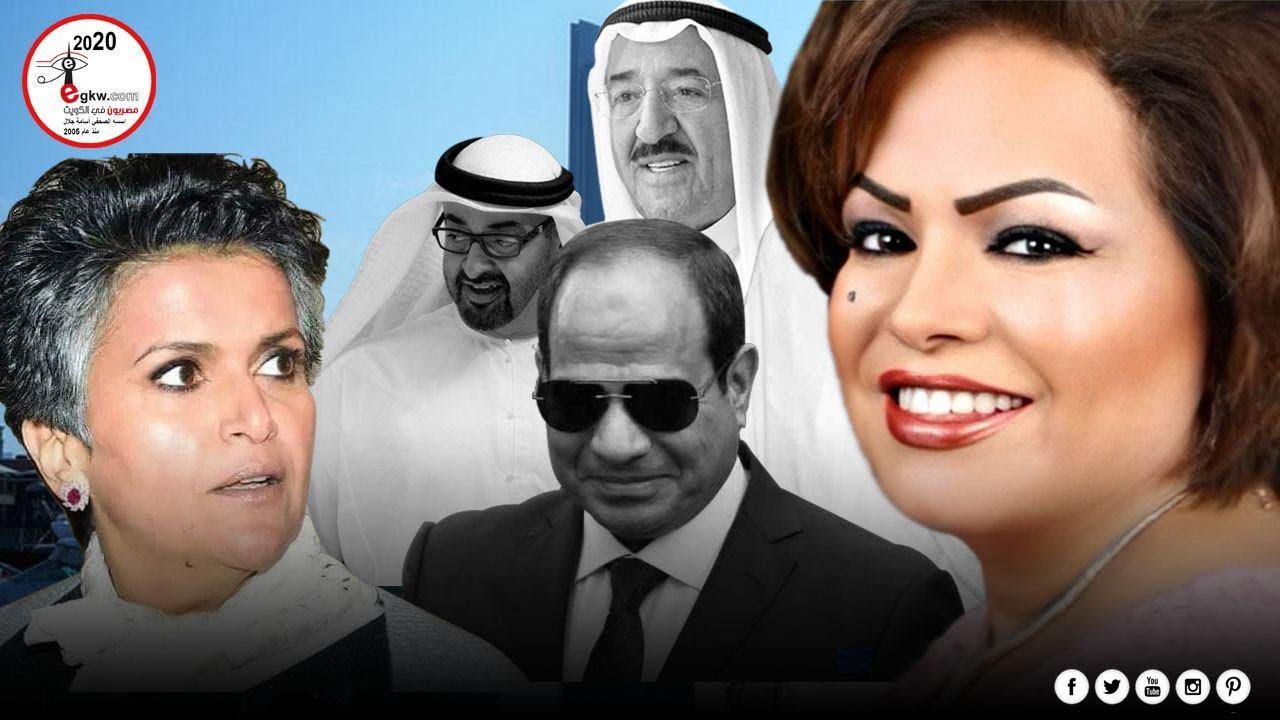 """عائشة الرشيد: من وراء قرار منع دخول المصريين للكويت.. """"لا تنسوا مواقف مصر"""""""