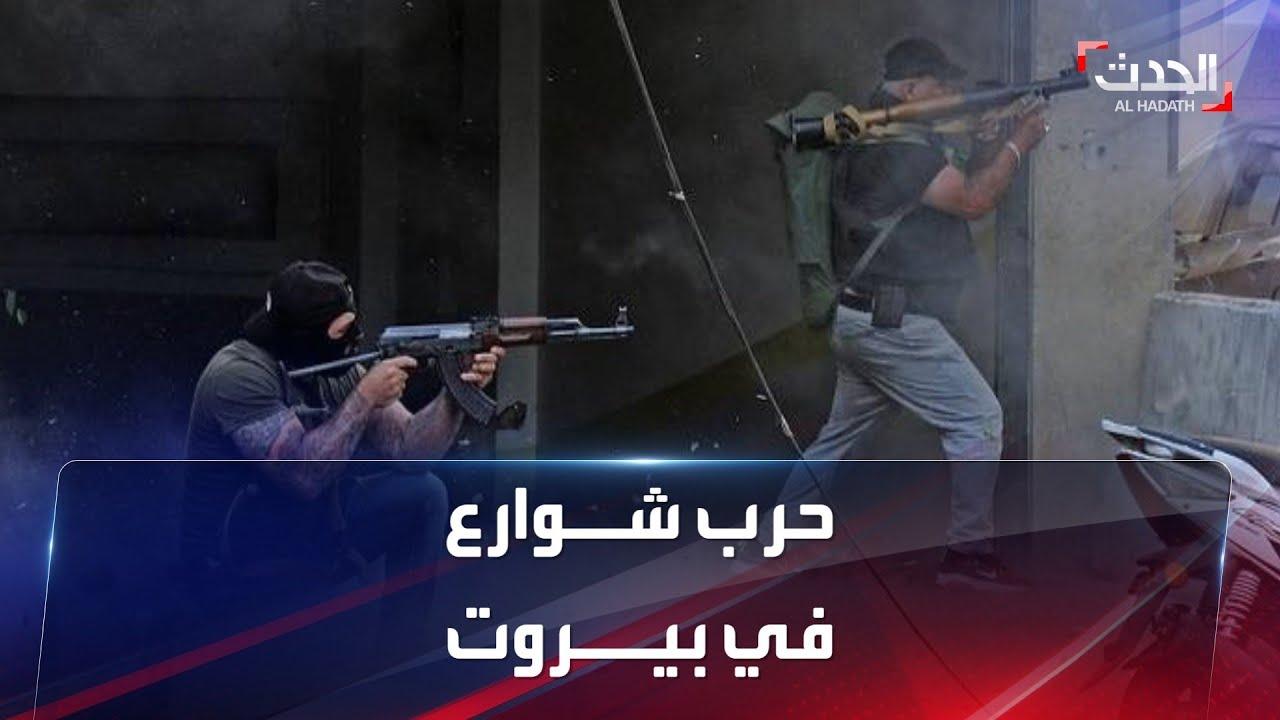 صورة فيديو : حزب الله يشعل حرب شوارع في بيروت