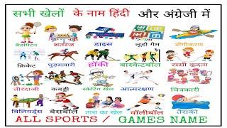 Sports, Games Name In English Hindi With Pictures. खेलों के नाम अंग्रेजी व हिन्दी में चित्र सहित