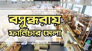 Checkout Counter | Furniture Fair 2019 | ICCB | Dhaka