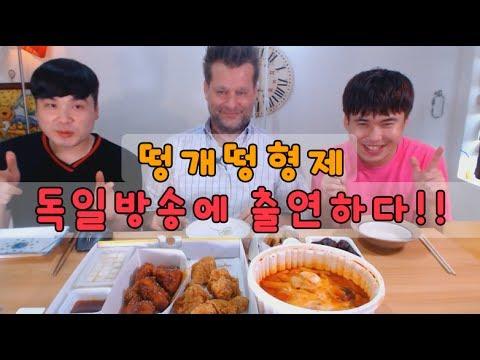 떵개떵형제 독일방송에 출연하다~!! social eating Mukbang(Eating Show)
