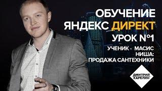 Обучение Яндекс Директ. Урок 1 - Введение в Яндекс Директ. Ученик - Масис. Ниша: продажа сантехники.