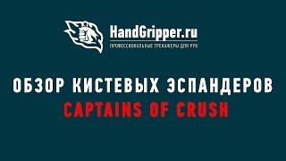 Обзор кистевых эспандеров Captains Of Crush