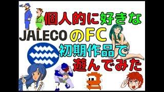 個人的に好きな ジャレコ の ファミコン 初期作品で遊んでみた(FC)