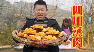 【超小厨】四川年夜饭必备,酸菜糯米五花肉,蒸肉一次做48碗,小厨白天吃到黑!
