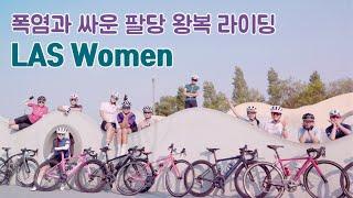 LAS Women