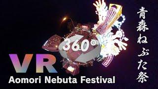 【360VR】ヴァーチャル体験!! 青森ねぶた祭/Virtual Tour of Aomori Nebuta Festival