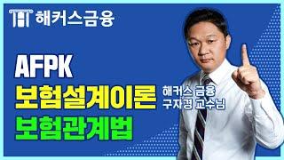 [AFPK인강] AFPK 보험설계이론 3탄ㅣ보험관계법ㅣ…