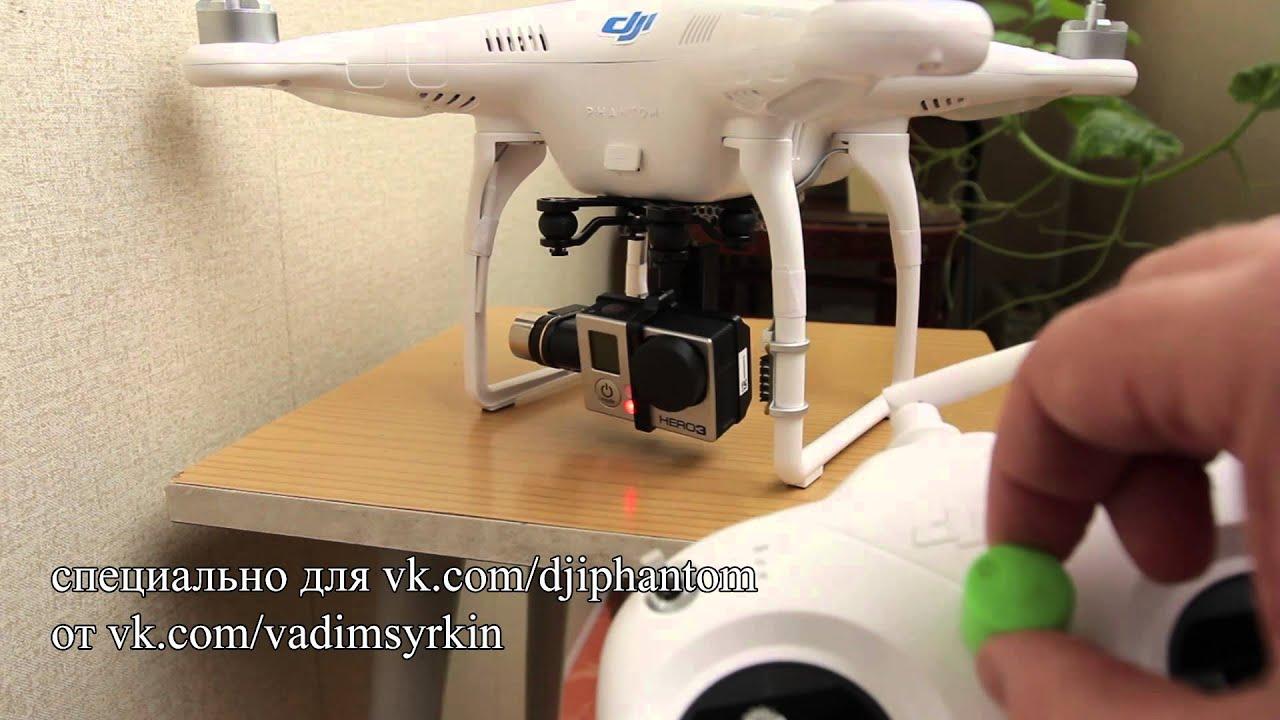 32 канал dji phantom заказать dji goggles к беспилотнику в прокопьевск