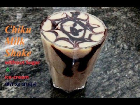 Chikoo milk shake recipe chikoo chocolate milk shake recipe without chikoo milk shake recipe chikoo chocolate milk shake recipe without ice cream sugar recipes videos ccuart Images