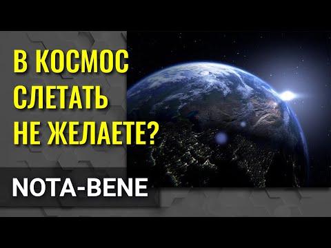 Blue Origin приглашает отправиться в тур по околоземной орбите