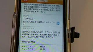 じゃらん-iPhoneアプリ紹介 / iPhone5動画解説
