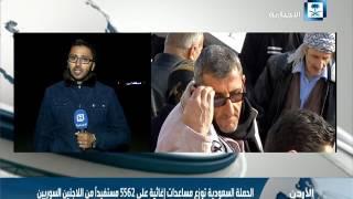 مراسل الإخبارية في الرمثا: الحملة السعودية وزعت مساعدات لـ 520 عائلة  في محافظة إربد
