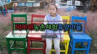 20191109 덕바위농촌체험휴양마을