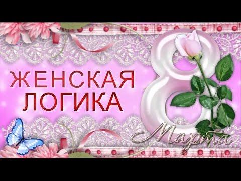 Прикольные поздравления к 8 марта