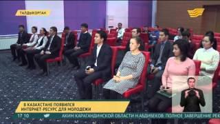 В Казахстане появился новый интернет-ресурс для молодежи(Молодежь Алматинской области сможет получать информацию о госпрограммах, вакансиях и различных молодежны..., 2016-01-12T12:32:14.000Z)