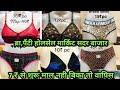 ₹7 में खरीदे ₹30 में बेचे ब्रा,पैंटी Ladies Undergarments Wholesale Market In Sadar Bazar Delhi