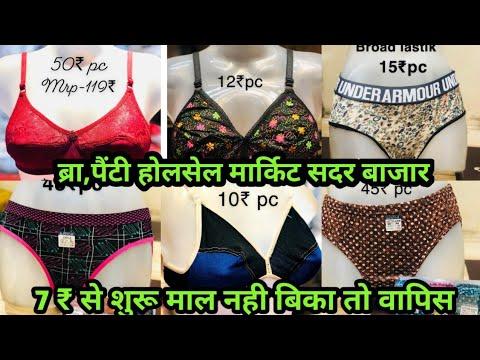 acc61d3fbd43 ₹7 में खरीदे ₹30 में बेचे ब्रा,पैंटी Ladies Undergarments Wholesale Market  In Sadar Bazar Delhi