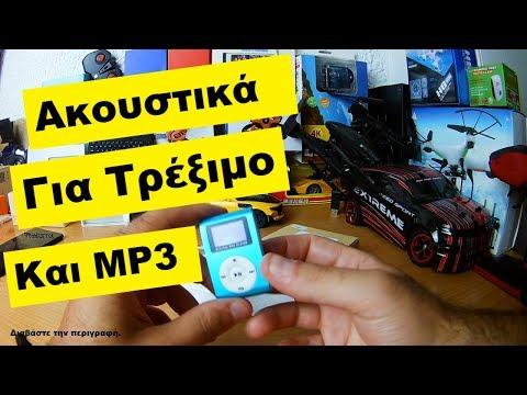 Ακουστικά Για Τρέξιμο Και MP3 player    Greek Unboxing & Review