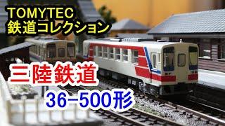 三陸鉄道 36-500形/鉄道コレクション