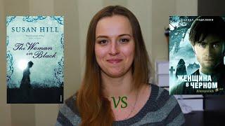 Женщина в черном::Книга VS Фильм