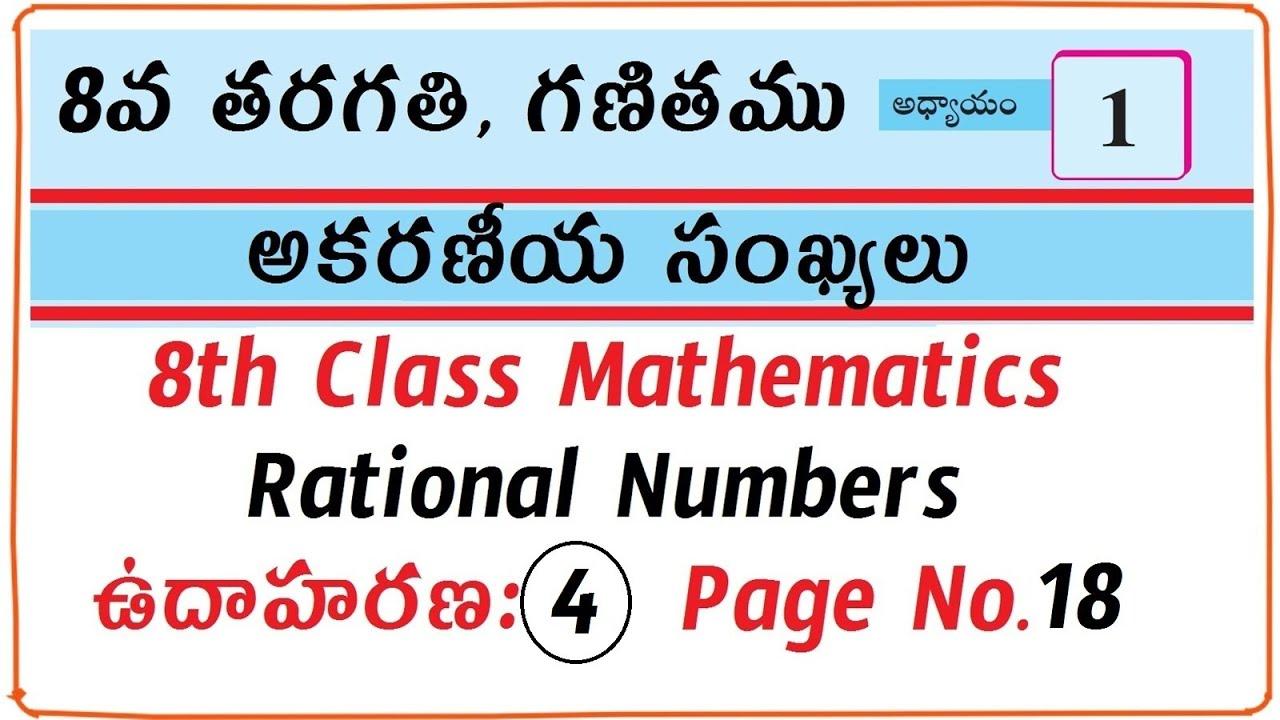 ఉదాహరణ: 3, అకరణీయ సంఖ్యలు, Example: 4, Rational Numbers, 8th Class Maths, Page No 18, 8వతరగతి గణితం