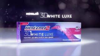 Рекламный ролик зубной пасты Blend-a-med Beauty Olympics   Blend-a-med 3D White Luxe commercial