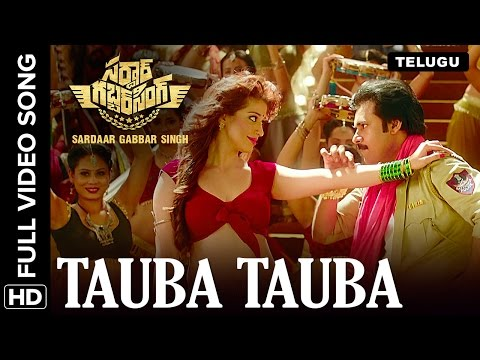 Tauba Tauba Telugu Video Song | Sardaar Gabbar Singh thumbnail