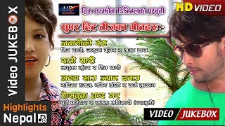 New Nepali Superhit Teej Video Juke Box Songs 2017/2074 | Him Samjhauta Digital