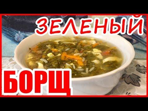 рецепт щавелевый с фото яйцом с суп