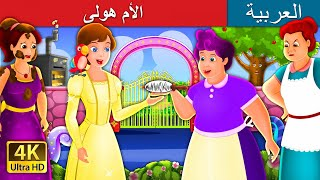 الأم هولى  | Mother Holle Story in Arabic | Arabian Fairy Tales