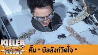 "Killer Karaoke Thailand - ตั้ม ""บัลลังก์วัดใจ"" 05-05-14"