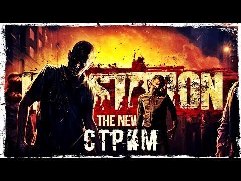 Смотреть прохождение игры СТРИМ Infestation: The New Z. (Запись)